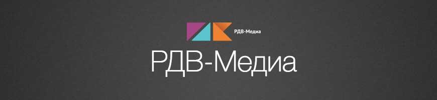 РДВ-Медиа