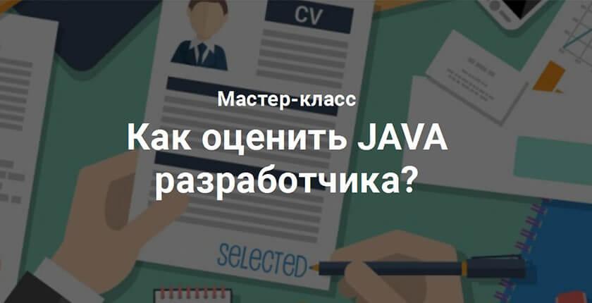 Как оценить Java разработчика?