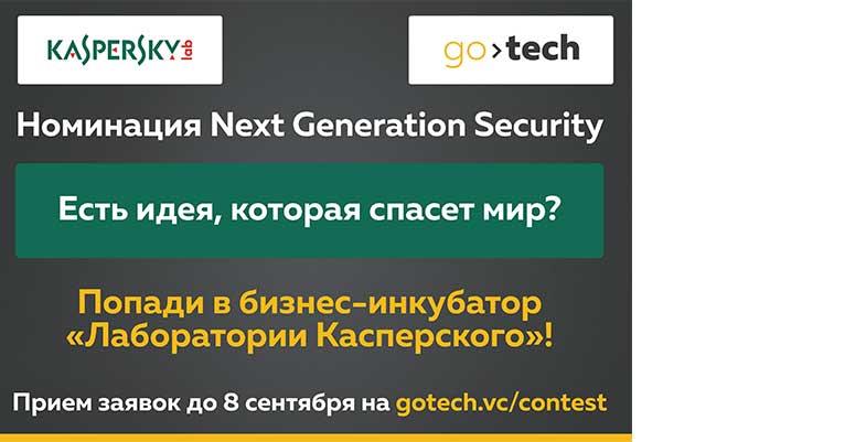 Конкурс идей для Бизнес-инкубатора «Лаборатории Касперского» на GoTech