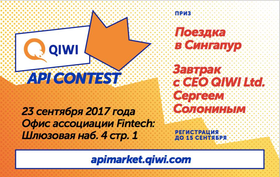 В России пройдет первый QIWI API Contest