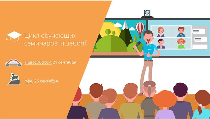 Семинар о новых возможностях TrueConf Server 4.3.9