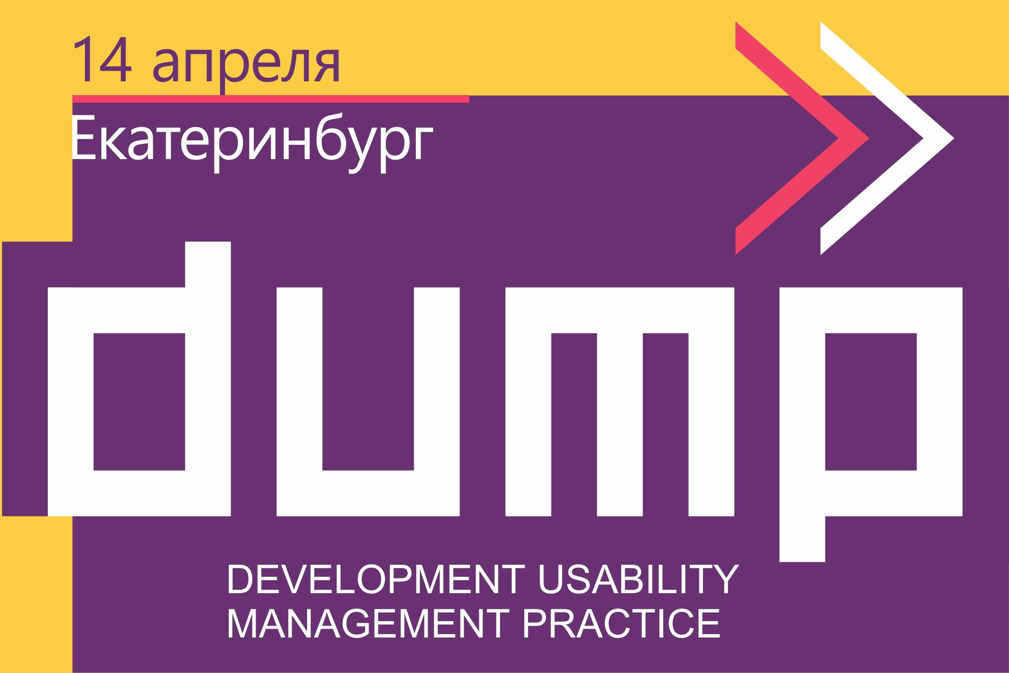 Конференция разработчиков DUMP