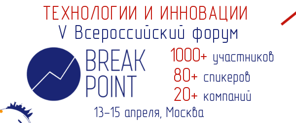 Breakpoint'17