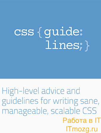 CSS Guidelines: Great free ebook for writing sane, manageable and scalable CSS