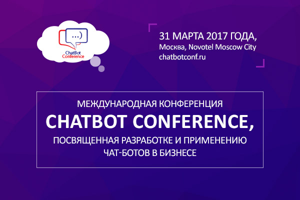 Конференция ChatBot Conference