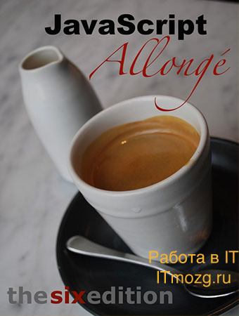 Javascript Allonge- Programming in Javascript as if you're making a cup of coffee