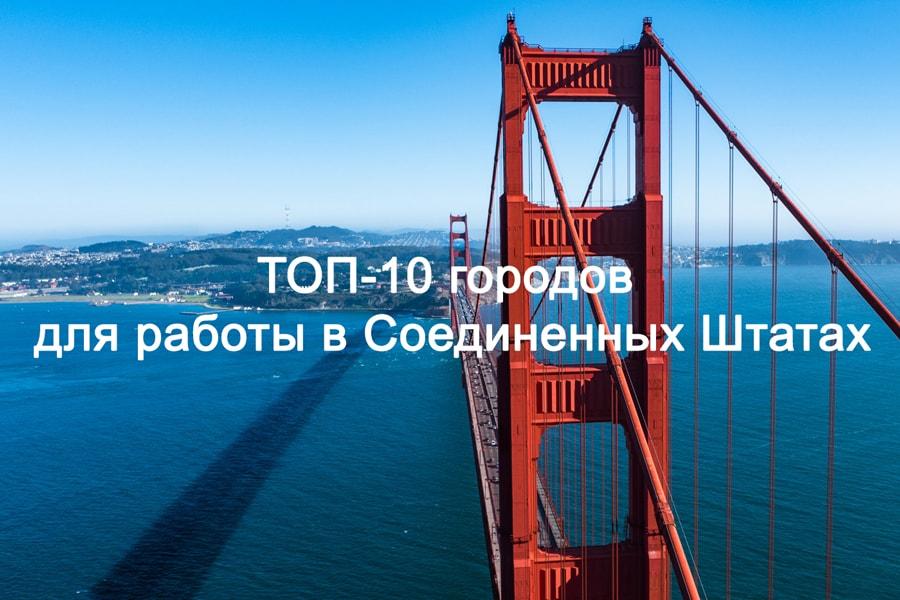 ТОП-10 городов для работы в Соединенных Штатах