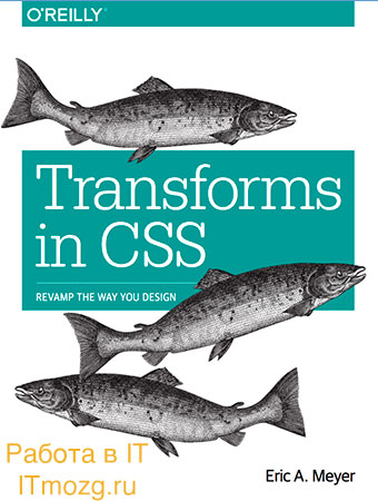 Transforms in CSS: eBook for learning to code animations (free download).