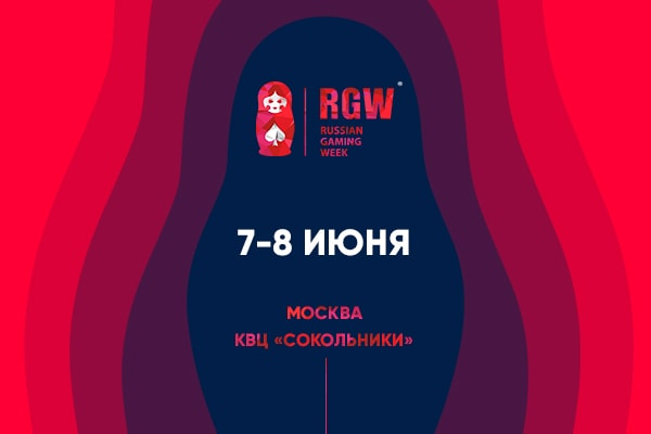 Russian Gaming Week 2017 уже скоро.