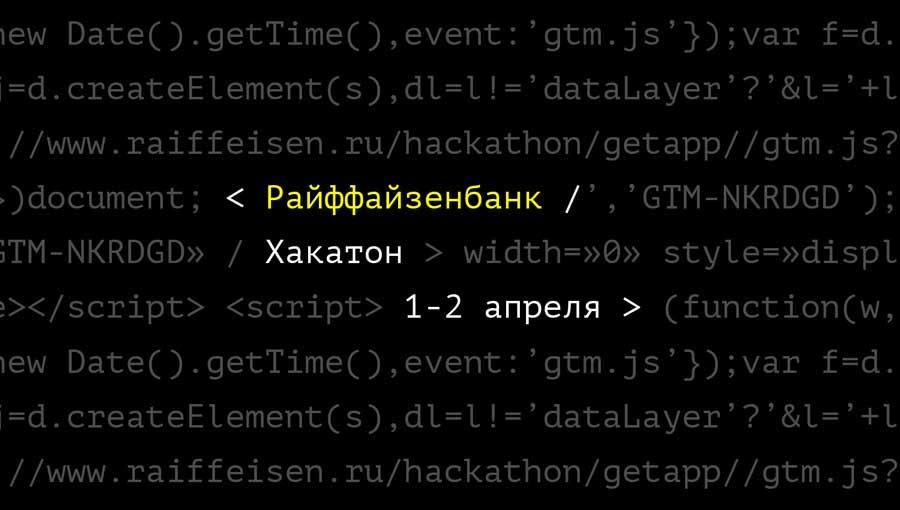 GetApp от Райффайзенбанка!
