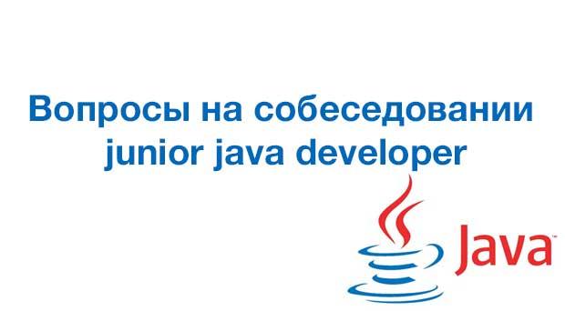 Вопросы на собеседовании junior java developer
