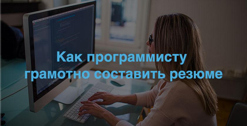 Как программисту грамотно составить резюме