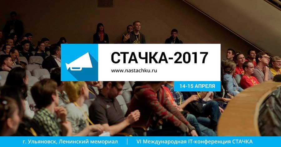 "IT-конференция ""Стачка-2017"""