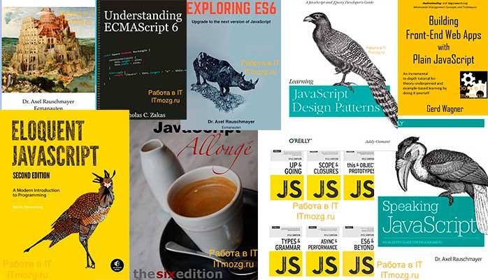 16 бесплатных книг для веб программиста